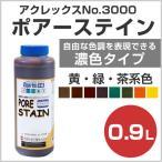 ポアーステイン アクレックスNo.3000 黄・緑・茶系色  0.9L (和信化学工業)