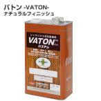 バトン ナチュラルフィニッシュ 4L