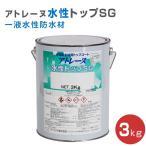 アトレーヌ水性トップSG 3kg (アトミクス/遮熱防水トップコート)