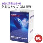 ケミストップCM-RW 16L (浸透性防水剤)