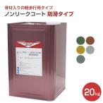 ノンリークコート(防滑タイプ) 20kg (シート防水用/水性/日本特殊塗料)