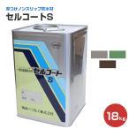 セルコートS 18kg  (水性/一液型塗膜防水材/関西パテ化工)