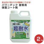 パワーテック 超耐水(壁専用保護コート剤) 2kg (壁面用緑ラベル/丸長商事/ペンキ/塗料)
