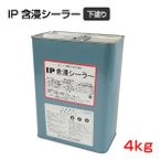 IP含浸シーラー 4kg (カチオンタイプアクリルシリコン系水溶性樹脂)