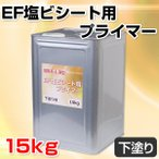 EF塩ビシート用プライマー (下塗り材) 15kg (溶剤系/シート防水/EF水性防水材ミズハ用)