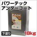 パワーテック アンダーコート 下塗り材 18kg (丸長商事/グレーコート専用下地材/パワーテック)