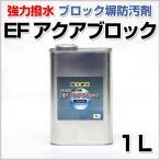 EF アクアブロック 1L(透明/油性/浸透性吸水防止剤/撥水剤)