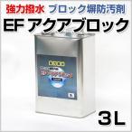 EF アクアブロック 3L(透明/油性/浸透性吸水防止剤/撥水剤)