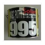 マジックパテ995 (超厚付けタイプ カーボンファイバー配合)容量:ベース2.5kg 硬化剤100gセット