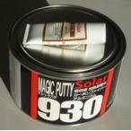 マジックパテ930 (超厚付けタイプ アルミ粉・カーボンファイバー配合) 容量:ベース1kg 硬化剤20gセット