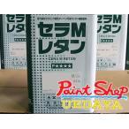 【送料無料】 セラMレタン 白・常備色 14.5K主剤のみ  1缶 ≪関西ペイント≫