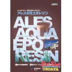 【送料無料】 アレス水性エポレジン 15Kセット ≪関西ペイント≫