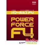【送料無料】 パワーホルス (F4) 赤さび色 4Kg ≪関西ペイント≫