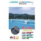 ショッピング省エネ 【送料無料】 パラサーモN 16Kg セット ≪日本特殊塗料≫