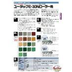 ユータックE-30Nローラー用 15Kセット ≪日本特殊塗料≫