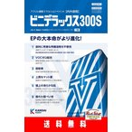 【送料無料】 ビニデラックス300S 白 20kg ≪関西ペイント≫