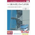 【送料無料】  1液ハイポンファインデクロ 各色  4KG ≪日本ペイント≫