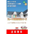 【送料無料】 水性シリコンベスト 2 15Kg 各色 ≪日本ペイント≫ 水性シリコンベストII