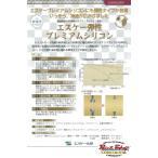 【送料無料】 弾性プレミアムシリコン 標準色・淡彩色 3分艶 15K ≪エスケー化研≫