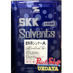 ≪送料無料≫ SK化研 塗料用シンナーA   16L 【エスケー化研】
