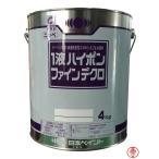 1液ハイポンファインデクロ 4K 各色 【送料無料】 日本ペイントさび止め塗料(10000010)