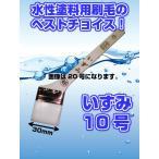 白毛ナイロン 胴巻 いずみ 10号 好川産業(10000430)