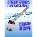 白毛ナイロン 胴巻 いずみ 20号 好川産業(10000431)