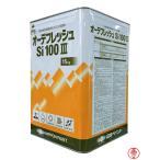 オーデフレッシュSi100 3  艶消し 標準 ND色 15K  日本ペイント 外壁用 水性シリコン塗料(10000164)