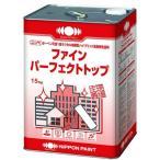 【送料無料】ニッペ ファインパーフェクトトップ  つや有り ブラック  15Kg 日本ペイント ターペン可溶1液ラジカル制御形ハイブリッド高耐候性塗料