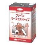 【送料無料】ニッペ ファインパーフェクトトップ つや有り チョコレート(255) 15kg