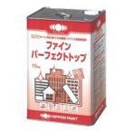 【送料無料】ニッペ ファインパーフェクトトップ つや有り 赤系 15kg