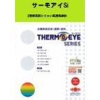 【送料無料】ニッペ  サーモアイSi 15kgセット 仕様書カタログ付き