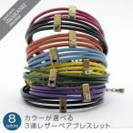 LAUSS 【ペアブレスレット】 カラーが選べる3連レザ