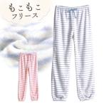 パジャマ ルームパンツ レディース 冬 ふわもこフリース 暖かい かわいい ボーダー ルームウエア ピンク/ブルー M/L/LL