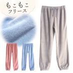 パジャマ レディース 冬 ルームパンツ ふわもこフリース 暖かい かわいい  無地  ピンク/ブルー M/L/LL