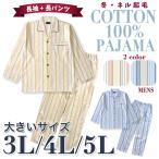 綿100% 冬 長袖メンズパジャマ 大きいサイズ ふんわり柔らかなネル起毛 ストライプ柄