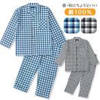 綿100% 長袖メンズパジャマ 春・秋に丁度よい厚さ どの世代も着こなしやすいブロックチェック柄