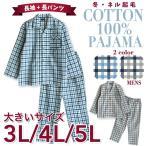 ショッピングパジャマ 綿100% 冬用 長袖 メンズ パジャマ 大きいサイズ ふんわり柔らかなネル起毛 ブロックチェック柄 前開き シャツタイプ