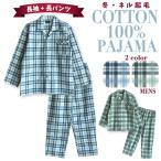 綿100% 冬用 長袖 メン