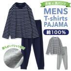 綿100%春・夏 長袖メンズパジャマ 柔らかく軽い薄手の快適Tシャツパジャマ ボーダー 天竺 MENS ルームウェア  紳士 男性用