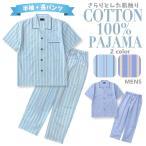 綿100% 春・夏 半袖メンズパジャマ ストライプ柄 さらりとした薄手パジャマ 前開き シャツタイプ