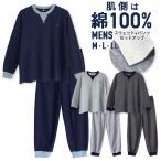 パジャマ メンズ 春 秋 長袖 内側が綿100% スウェット セットアップ ルームウェア リブ仕様 ワンポイント刺繍 M L LL