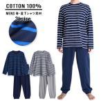 大きいサイズ パジャマ メンズ 春 夏 長袖 綿100% Tシャツパジャマ 上下セット ボーダー グレー/ネイビーブルー/ネイビーホワイト 3Lサイズ