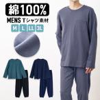 パジャマ メンズ 春 夏 長袖 綿100% 柔らかく軽い薄手の快適Tシャツパジャマ 上下セット 胸ポケット グレー/ネイビー/チャコール M/L/LL