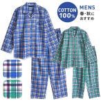 綿100% 長袖 メンズ パジャマ 春 秋 前開き チェック柄 ブルー/グリーン M/L/LL