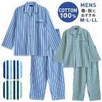 メンズ パジャマ 綿100% 春 秋 長袖 綿100% 前開き ストライプ柄 ブルー/グリーン M/L/LL おそろい