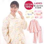 綿100% 冬 長袖レディースパジャマ ふんわり柔らかなネル起毛 お花とネコのパレード柄