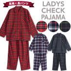 冬 長袖 レディースパジャマ 綿混素材 ネル起毛 チェック柄 前開き シャツタイプ ボタン かわいい 部屋着・ルームウェア 婦人 パジャマ