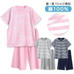 ショッピングパジャマ 綿100% 春・夏 半袖レディースパジャマ 柔らかく軽い薄手の快適Tシャツパジャマ上下セット ボーダー グレー/ネイビー/ピンク M/L/LL