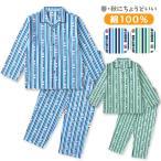 ショッピング春 綿100% 長袖キッズパジャマ 春・秋に丁度よい厚さ 男の子カジュアル ストライプ柄パジャマ